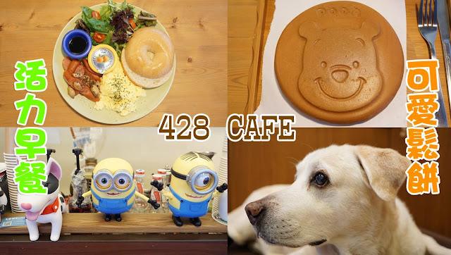 12401816 922066431179936 2623178019873857203 o - 西式料理|428 CAFE