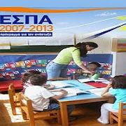 Τα οριστικά αποτελέσματα για τους παιδικούς σταθμούς ΕΣΠΑ 2013-14 δήμου Λαυρεωτικής