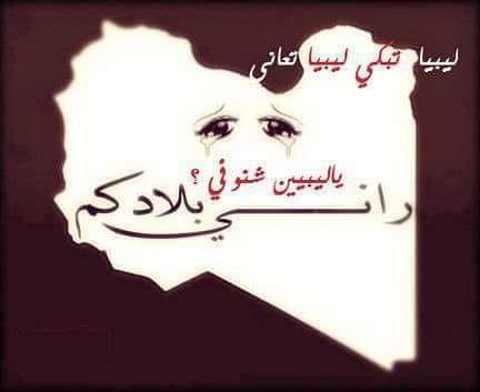 اتنادي عليكم ليبيا وأتقول يا اولادها ها الشي مش معقول