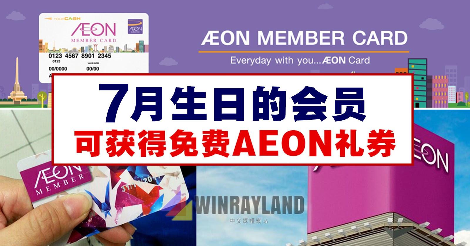 AEON会员可在生日的月份获得免费Voucher
