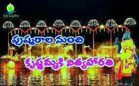 Krishna pushkaram Pooja Online Booking and Pooja prices