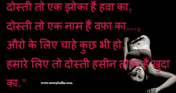 images shayari whatsapp hindi shayari love shayari sad shayari dosti shayari best shayari