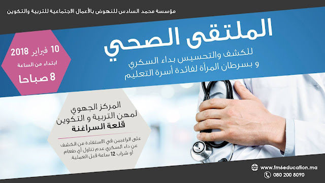 مؤسسة محمد السادس للتعليم تنظم ملتقى صحي لفائدة منخرطي المؤسسة وأسرهم بقلعة السراغنة
