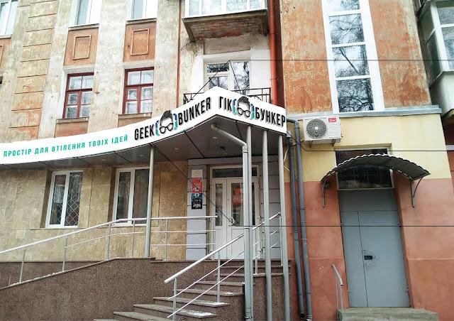 Гик Бункер, креативное пространство и конференц-зал в Краматорске