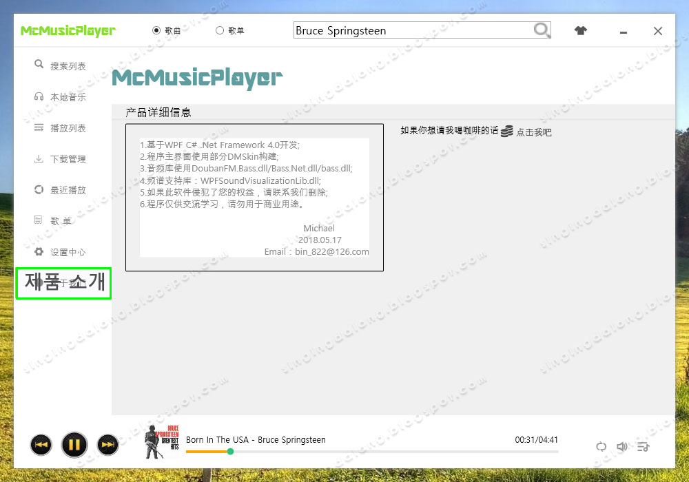 QQ / Kugou Music MP3 Lossless Download ~ WPF Music player
