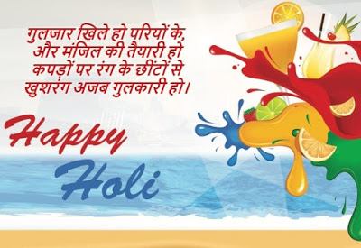holi images in hindi