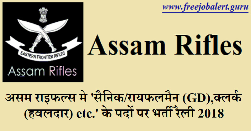 Assam Rifles Recruitment 2018