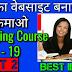Website Par Post Kese Likhe Blogging Courses Part 2