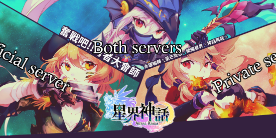 Twin Saga - Official Server vs Private Server