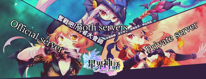 Twin Saga - Official Server vs Private Server