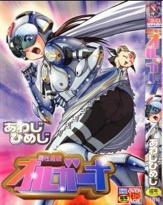 精性魔装オルガーナ [Seisei Masou Organ]
