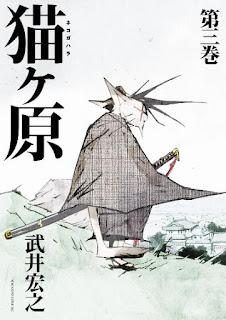 [武井宏之] 猫ヶ原 第01-02巻