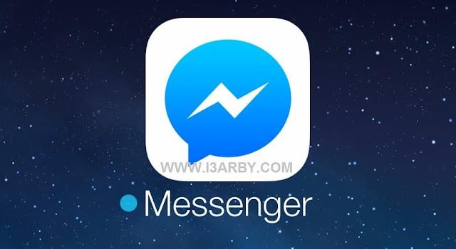 facebook messenger للكمبيوتر