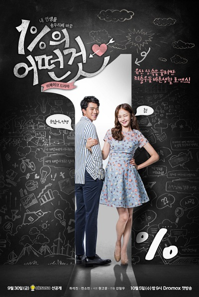 Something About 1% (2016) Descarga Something-About-1-Percent-04