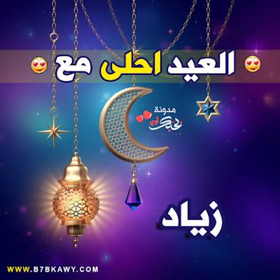 العيد احلى مع زياد