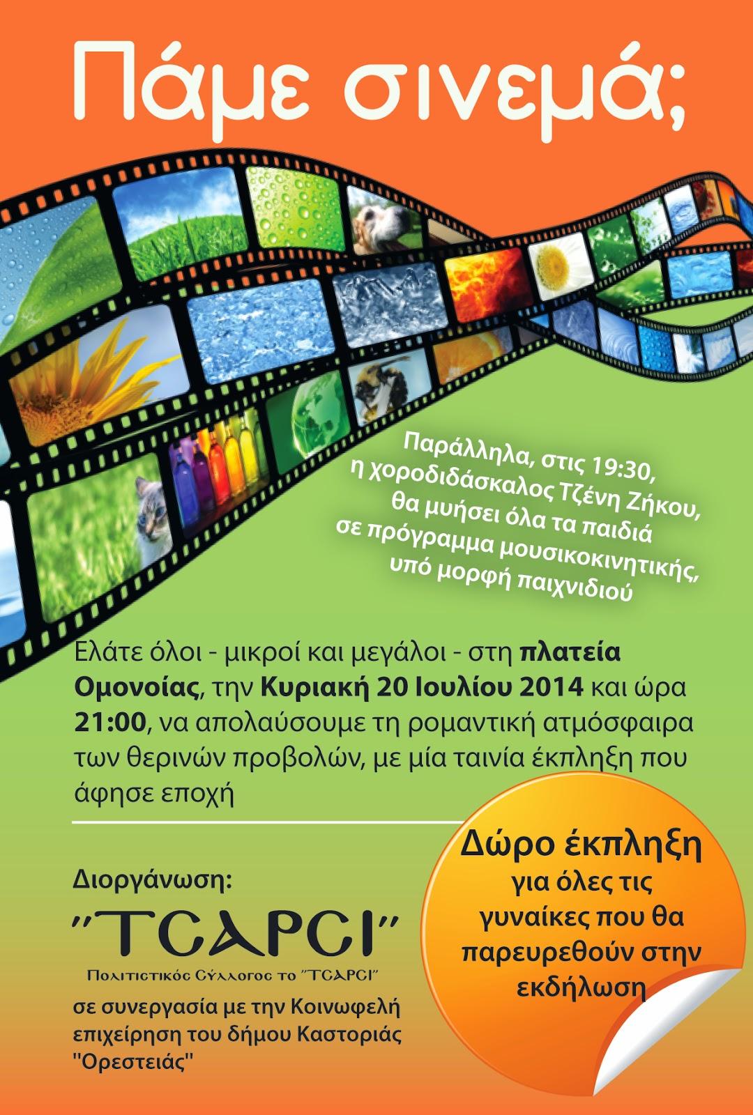 c861dc7b2f Πάμε σινεμά  ~ www.totsarsi.gr
