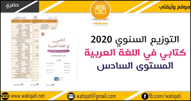 كتابي في اللغة العربية المستوى السادس