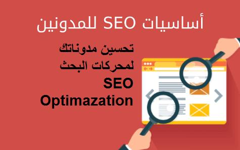تحسين مدوناتك لمحركات البحث (SEO Optimazation)