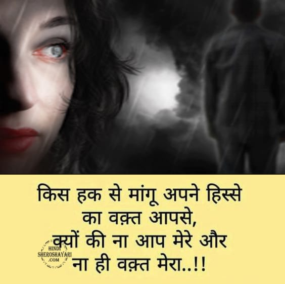 Heart Touching Broken Heart Shayari