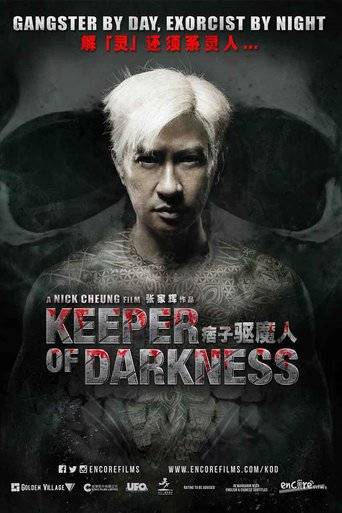 Keeper of Darkness (2015) ταινιες online seires oipeirates greek subs