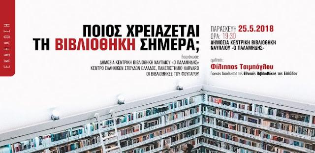 Ομιλία του Δρ. Φίλιππου Τσιμπόγλου με θέμα «Ποιος χρειάζεται τη βιβλιοθήκη σήμερα;» στο Ναύπλιο