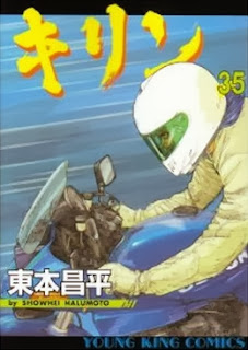 キリン 第01-35巻 [Kirin vol 01-35]