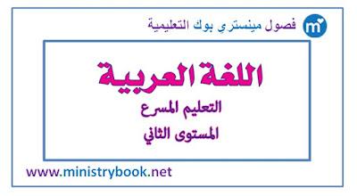 كتاب اللغة العربية التعليم المسرع المستوى الثاني 2018-2019-2020-2021