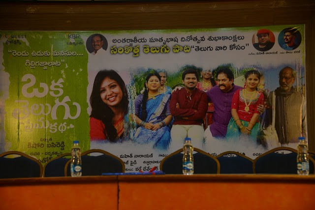 Oka Telugu Prema Katha Movie Press meet