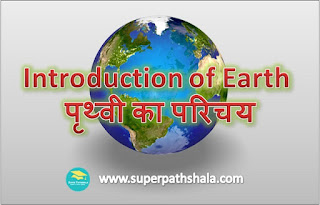 Introduction of Earth for SSC Railway | पृथ्वी का परिचय