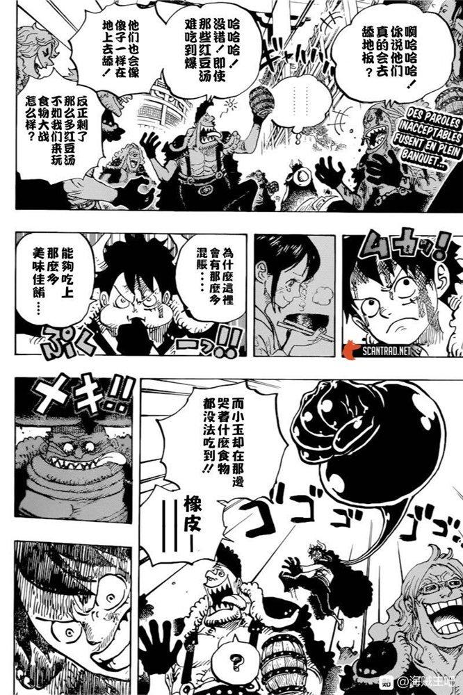 海賊王: 980话 战栗的音乐 - 第2页