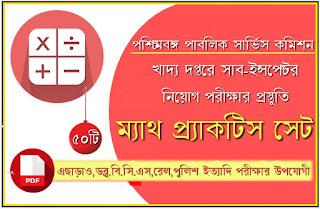 পশ্চিমবঙ্গ পাবলিক সার্ভিস কমিশন - খাদ্য দপ্তরে সাব-ইন্সপেক্টর পদে নিয়োগ পরীক্ষার প্রস্তুতির জন্য 50টি গুরুত্বপূর্ণ অঙ্কের একটি প্র্যাকটিস সেট/ Suggestive Math Practice Set PDF Download in Bengali for WB PSC Food Exam