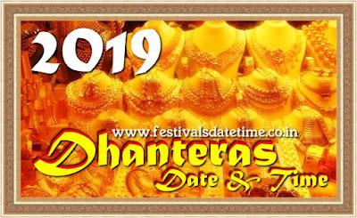 2019 Dhanteras Date & Time in India, Mahalakshmi Kuber Puja 2019 - धनतेरस 2019 तारीख और समय, महालक्ष्मी कुबेर पूजा