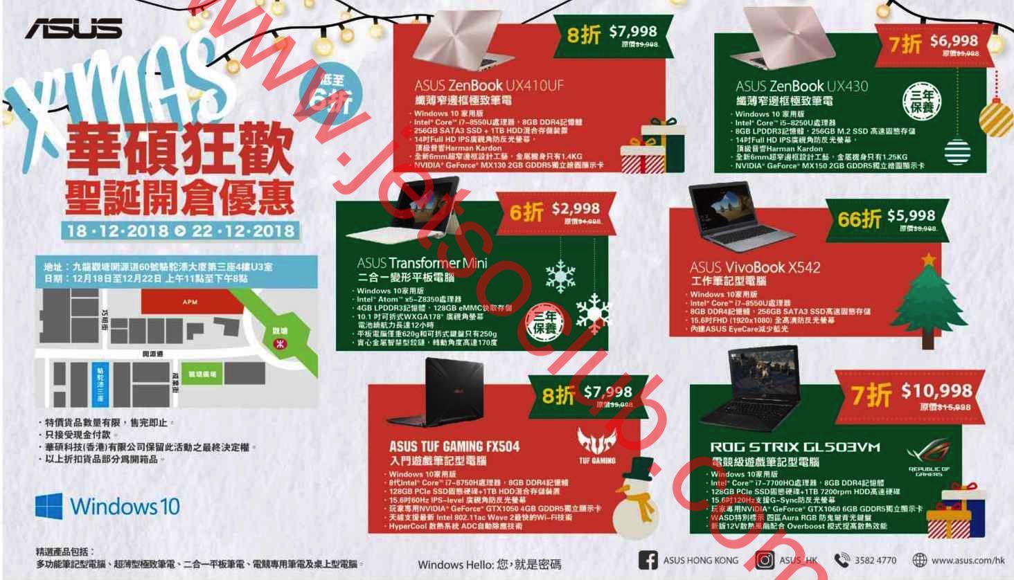 ASUS 華碩:聖誕開倉(18-22/12) ( Jetso Club 著數俱樂部 )