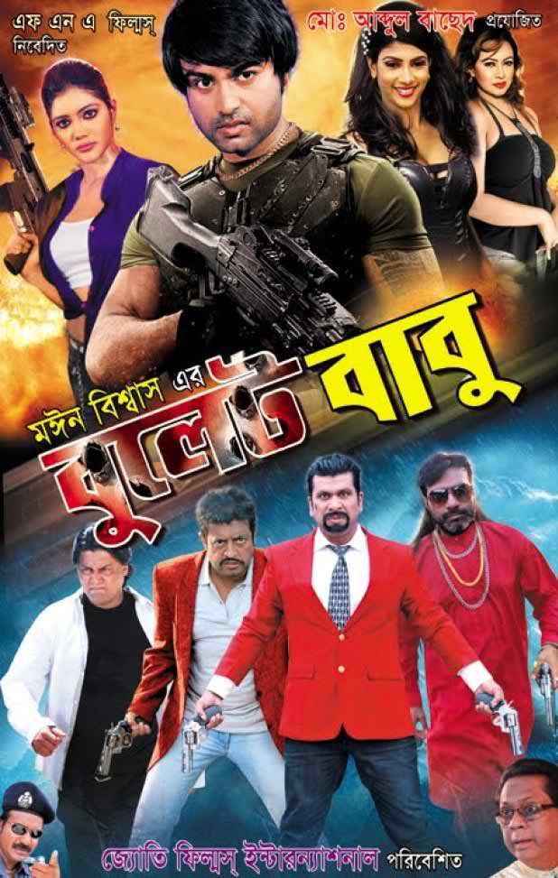 Bullet Babu (2016) Bangla Full Movie 720P 500 MKV