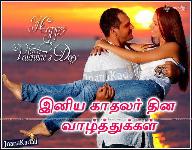 Here is a Good and Nice Love Quotes for Valentines Day. Tamil Best Nice Good Tamil Quotes Pictures Online. Happy Valentine's Day Tamil Messages with Nice Pictures. Best Valentine's Day Tamil Love Pictures Messages.Happy Kadhalir Dhinam Best Tamil Kavithai, Top Tamil Valentine's Day Kavithai for Girl Friend, Whstapp Valentine's Day Profile Images in Tamil, Tamil Valentine's Day best Quotes and Songs, Tamil Kadhalir Dhinam Wishes and Pics, Valentine's Day Tamil Words. Latest Valentine's Day Tamil Messages Free.
