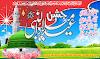 ؑ Eid e Milad Un Nabi Ki Khoshi Manana