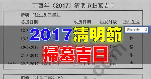 http://www.sharetify.com/2017/02/2017.html