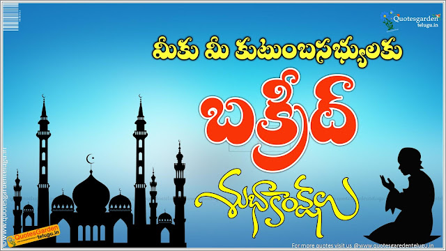 Bakrid 2016 telugu greetings wishes quotes