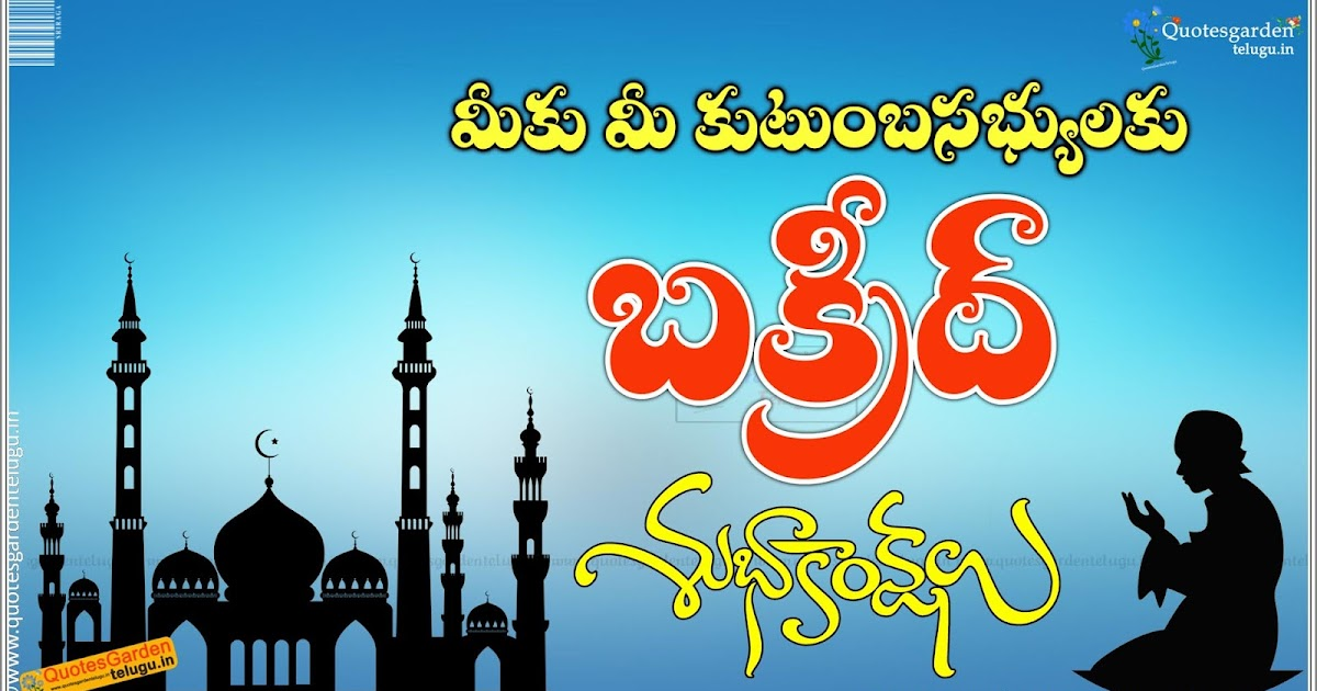 Bakrid 2016 telugu greetings wishes quotes | QUOTES GARDEN