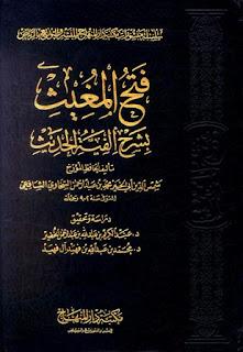 حمل كتاب فتح المغيث بشرح ألفية الحديث - الإمام السخاوي