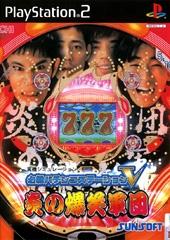 [PS2] [必殺パチンコステーションV 炎の爆笑軍団] (JPN) ISO Download