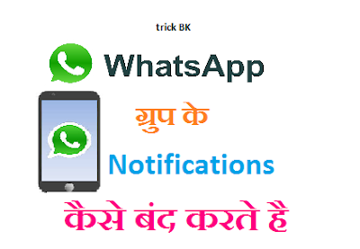how to turn off notifications on whatsapp group [Hindi]