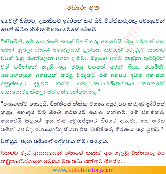 Sinhala Jokes-Fake Hand