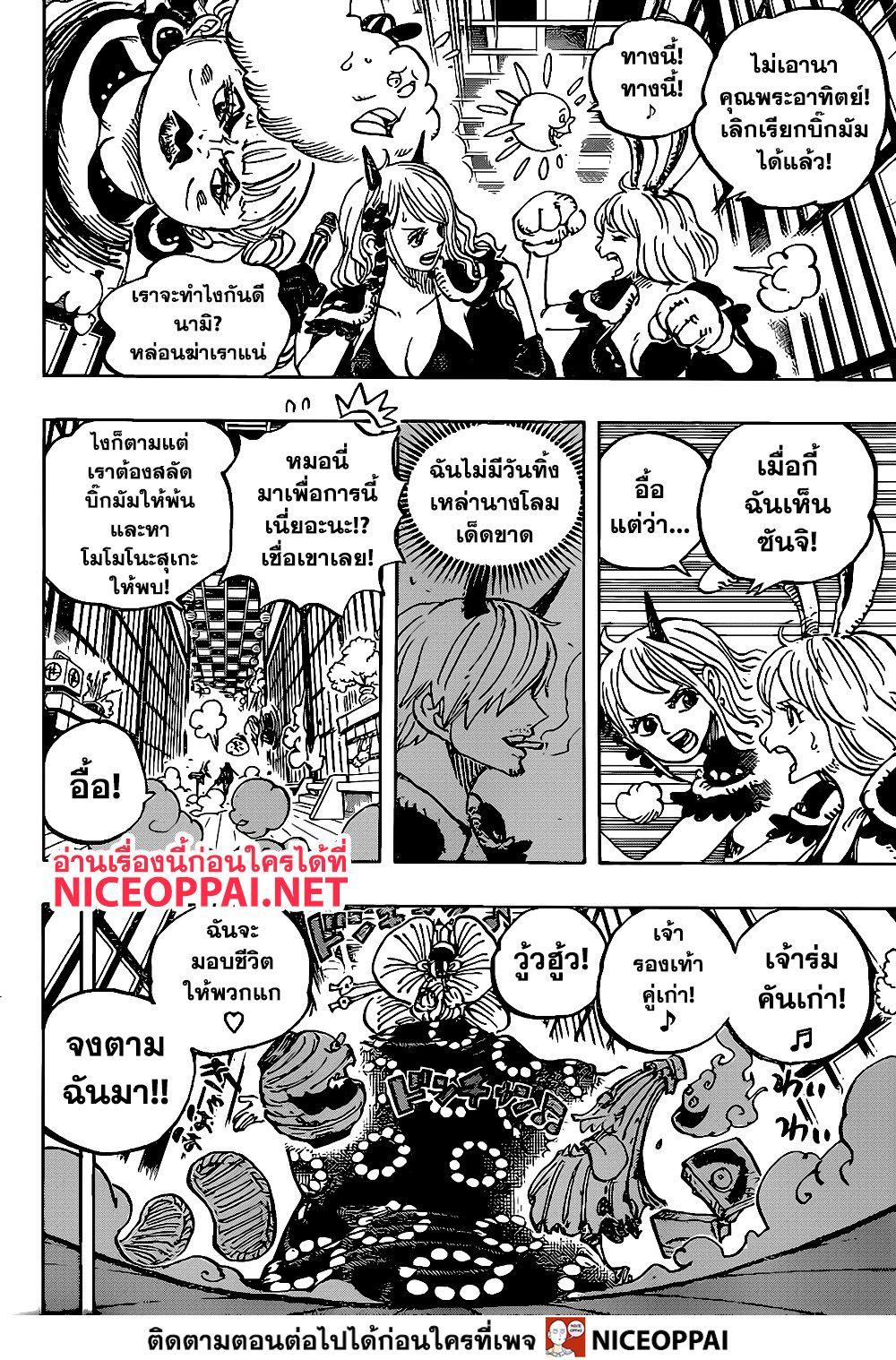 อ่านการ์ตูน One Piece ตอนที่ 983 หน้าที่ 4
