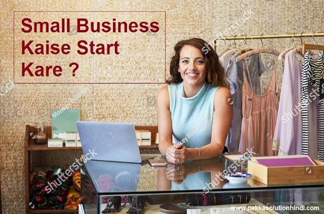 100% Success : Chota Business Kaise Start Kare