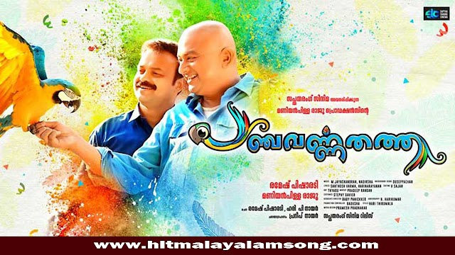 Panchavarna Thatha Malayalam Movie Song Lyrics 2018