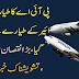 PIA plane crashes from Shaheen Air plane.