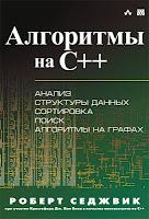 книга Роберта Седжвика «Алгоритмы на C++»
