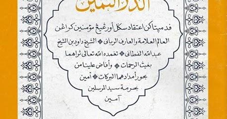 kitab at tawhid muhammad ibn abdul wahhab pdf