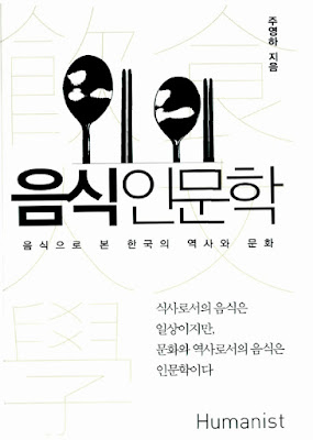 Food-Humanities-book-cover